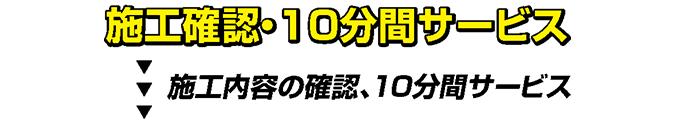 【施工確認・10分間サービス】施工内容の確認、10分間サービス
